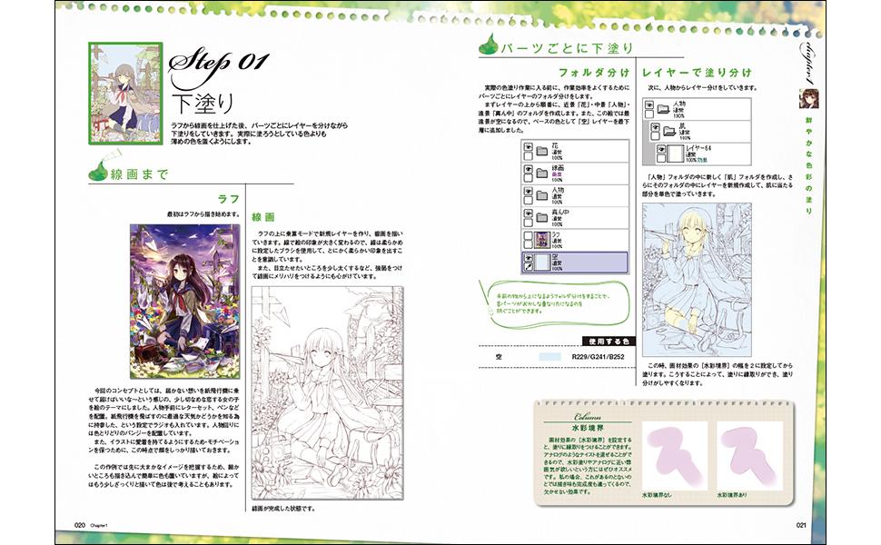 CD付 デジタルイラスト 色塗りメイキング講座 (Digital Illust Creators')