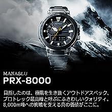 PRX-8000