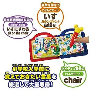 ディズニー 日本語英語 ことばがいっぱい! マジカルずかん プレミアムDX えいごモード にほんごモード