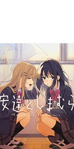 安達としまむら(2) (電撃コミックスNEXT)
