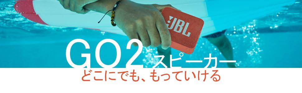 出典: Amazon『JBL GO2 Bluetoothスピーカー』