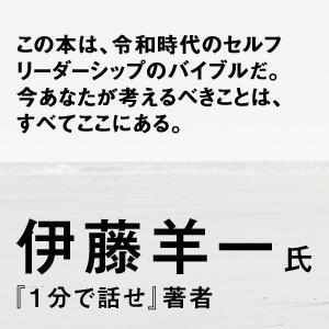 『1分で話せ』著者 伊藤羊一氏