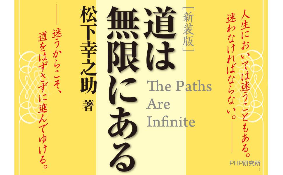 [新装版]道は無限にある