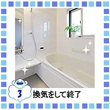 ルック ルックプラス 防カビ 防カビくん煙剤 カビ 黒カビ 浴室 掃除 お風呂 フロ ぬめり 簡単 キレイ ミント フローラル せっけん カビ取り 銀イオン おふろ