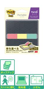 ポストイット 付箋 強粘着 ポータブル ポップアップ ケース付き 黒 75×25mm×3色 各28枚 POFP-TRIO1