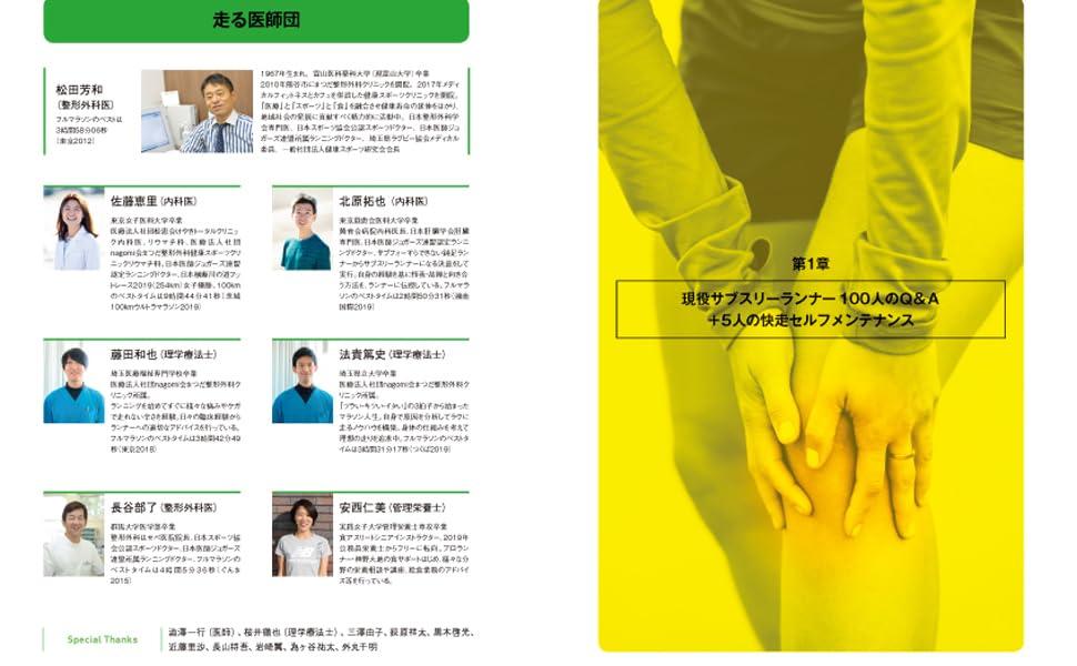 走る医師団02