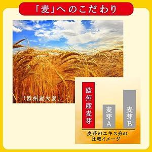 新・麦とホップ「麦へのこだわり」発売当初から麦原料100%にこだわり続け、厳選した麦芽と大麦だけを採用。麦芽には、うまみ成分を豊富に含む欧州産麦芽を一部使用。