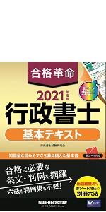 合格革命 行政書士 基本テキスト 2021年度