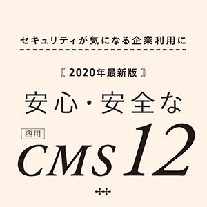 安心・安全なCMS12をご紹介