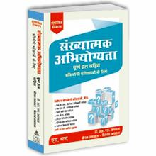 quantitative aptitude, competition exam, exam, rs. Aggarwal, banking exam, ssc, CAT, MAT