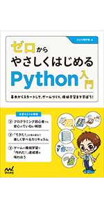 Python  ディープラーニング