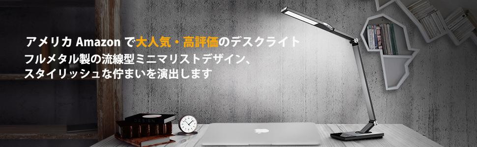 LED 電気スタンド