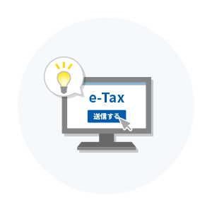 e-Taxが手間いらず