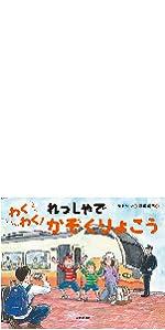 交通新聞社 電車の絵本 でんしゃのえほん 家族旅行 電車旅 絵本 不思議 特急電車 サトシン  羽尻利門
