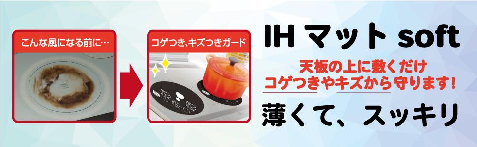 IH IHコンロ IHクッキングヒーター 焦げ コンロ キッチン IHマット IHカバー 汚れ 鍋 ガスマット