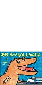 恐竜 新幹線 0系 ドクターイエロー はやぶさ こまち のぞみ とき かがやき こだま はやて