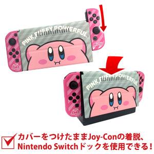 カバーをつけたまま、Joy-Conの着脱、Nintendo Switchドックを使用できる!