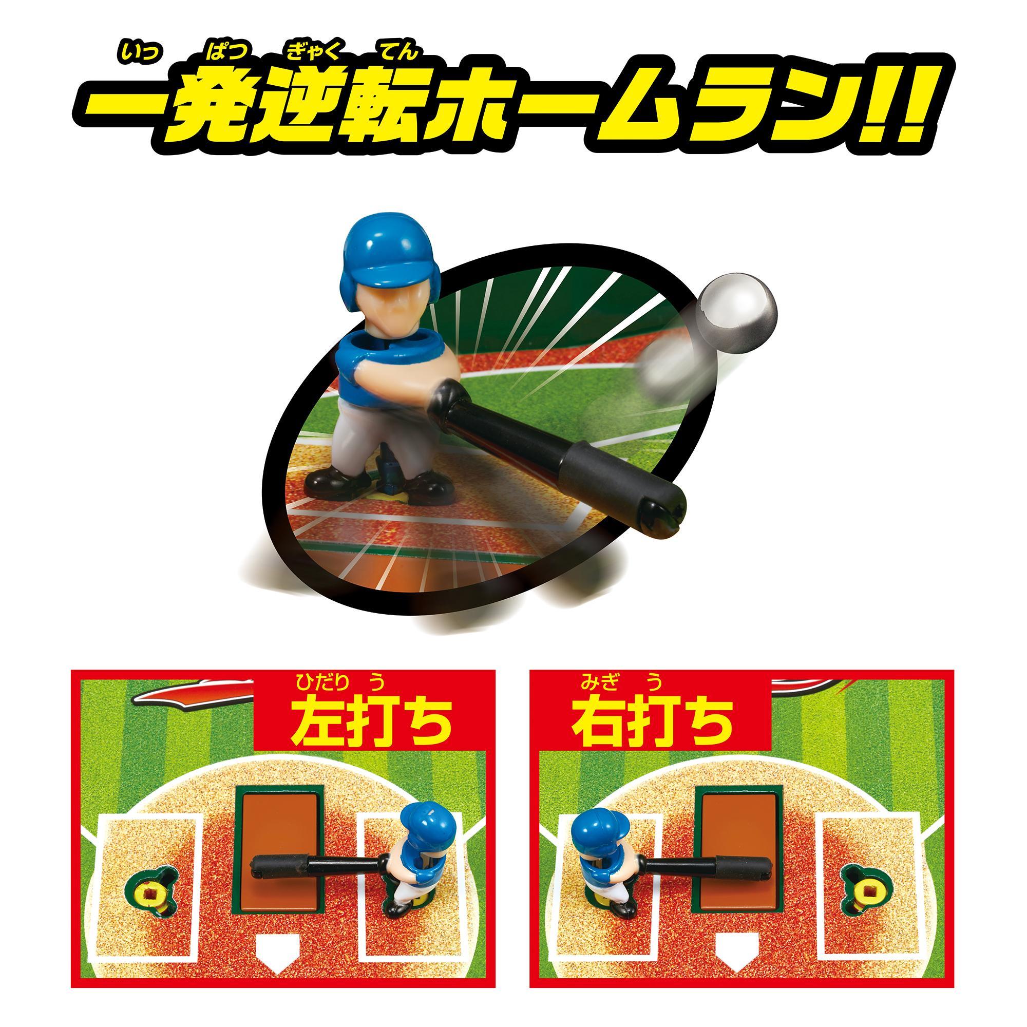 野球盤 3Dエース スタンダード - epoch.jp