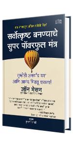 Sarvotkrushta Bananyache Super Powerful Mantra
