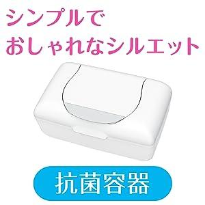 シンプルでおしゃれなシルエット 抗菌容器