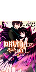 回復術士のやり直し (5) (角川コミックス・エース)