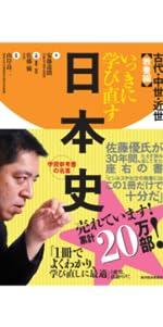 学び直す 安藤達朗 大学への日本 安藤先生 いっきに学び 教科書 記述 知識 朝鮮 思想 受験生 執筆 監修 講義 書き はじめ 一気に 中身 全面 単語