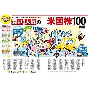 米国株100