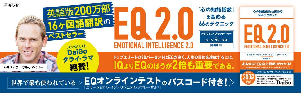 EQ2.0 IQ トラヴィス・ブラットベリー ダライ・ラマ こころの知能指数