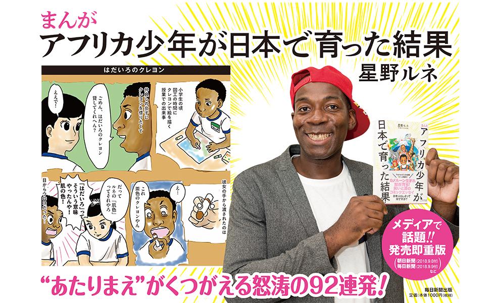 まんが アフリカ少年が日本で育った結果拡材画像