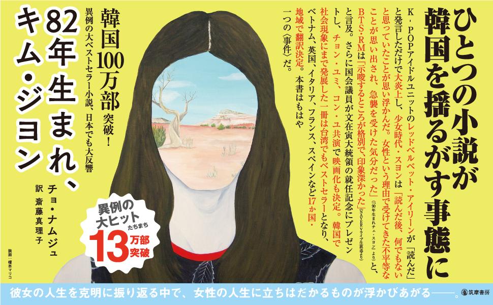 チョナムジュ キムジヨン 韓国文学 フェミニズム