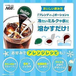 アイスコーヒー、ポーション