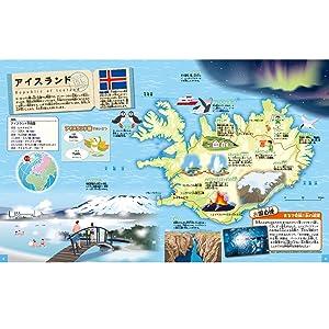 帝国書院 地図 こども 子供 国旗 アイスランド 文化 オリンピック パラリンピック IOCコード ドア 世界 地理 ヨーロッパ プレゼント 小学校 小学生 中学校 絵本 教育 国しらべ イラスト