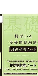 数学ⅠA基礎問題精講ノート