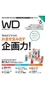 Web Designing2019年6月号