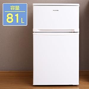アイリスオーヤマ 冷蔵庫 81L 2ドア 右開き AF81-W