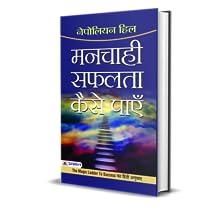 MANCHAHI SAFALTA KAISE PAYEN [NAPOLEON HILL: THE MAGIC LADDER TO SUCCESS – HINDI TRANSLATION]