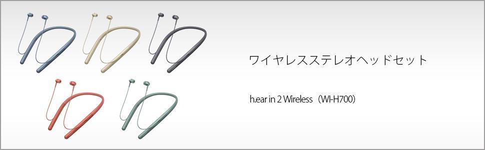 ワイヤレスステレオヘッドセット h.ear in 2 Wireless(WI-H700)