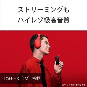 ウォークマンが長年培ってきたフルデジタルアンプの技術を結集した「S-Master HX」を搭載。また、AI(人工知能)技術が再生中の楽曲をリアルタイムで解析し、最適にハイレゾ級高音質にアップスケーリン