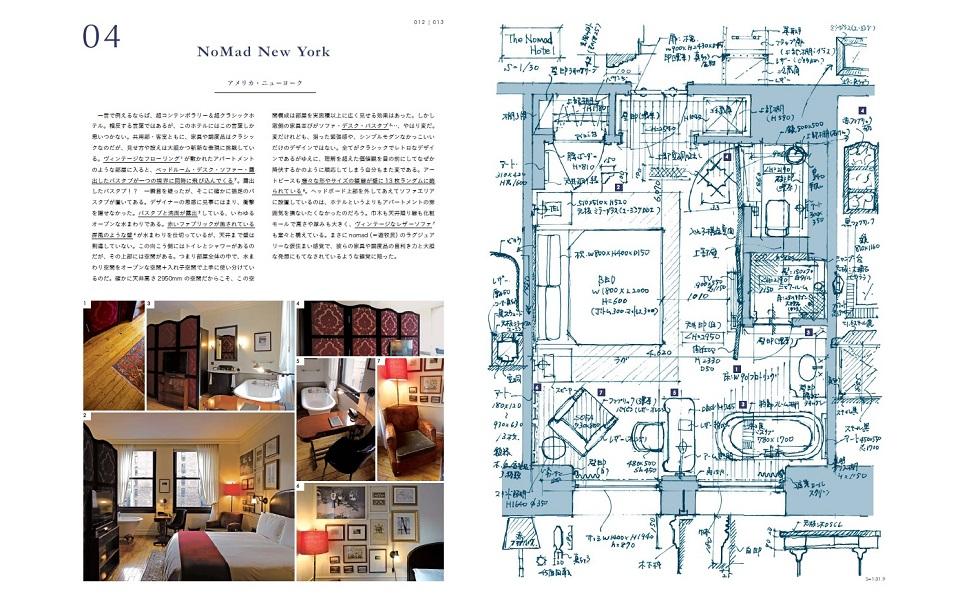 世界のデザインホテル 紙面1