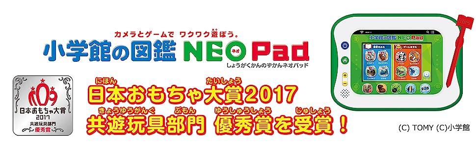 カメラとゲームでわくわく遊ぼう。小学館の図鑑 NEO Pad 日本おもちゃ大賞2017年 共遊玩具(きょうゆうがんぐ)部門 優秀賞を受賞!