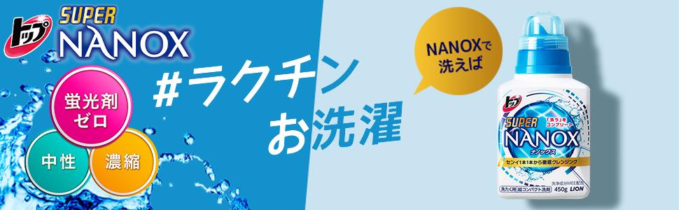 洗濯洗剤「トップ スーパーナノックス(NANOX)」