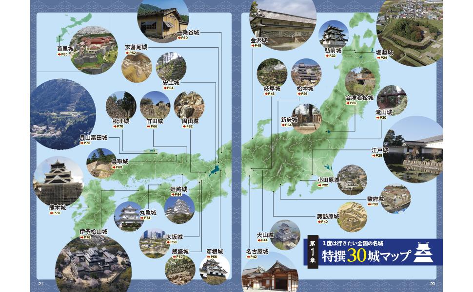 決定版 日本 城