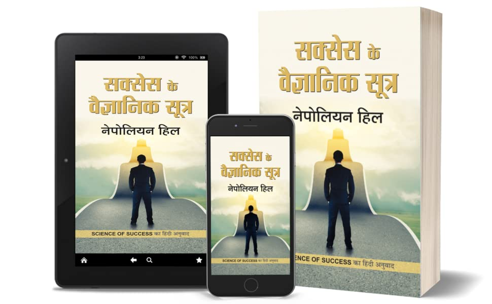 Success Ke Vaigyanik Sootra by Napoleon Hill