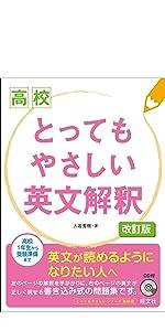【CD付】高校 とってもやさしい英文解釈 改訂版