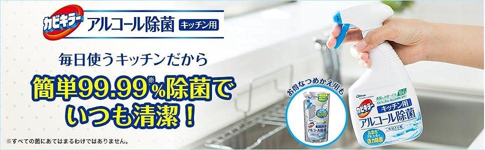 カビキラー アルコール除菌 キッチン用|台ふきん …