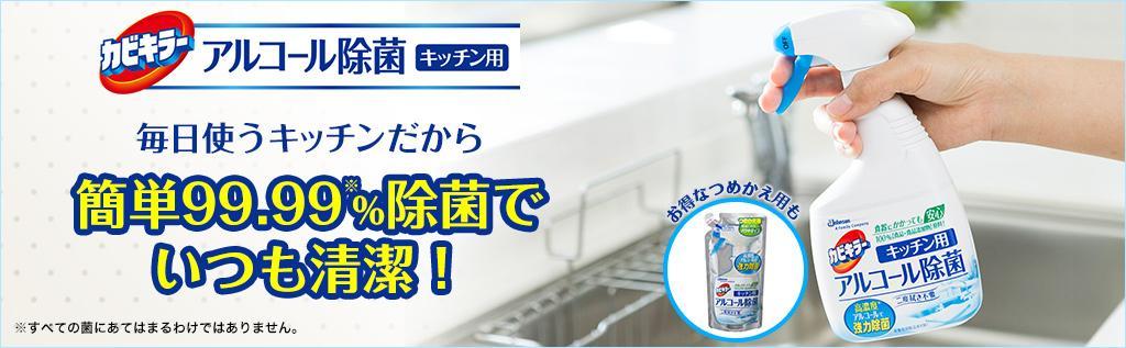 カビキラー アルコール除菌のキッチン用と食卓用 …