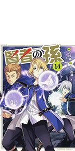 賢者の孫 (14) (角川コミックス・エース)