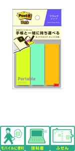 ポストイット 強粘着 付箋 フラップタイプ ふせん ポータブルシリーズ マルチカラー 74×25mm 22枚×3パッド POF-M-G2