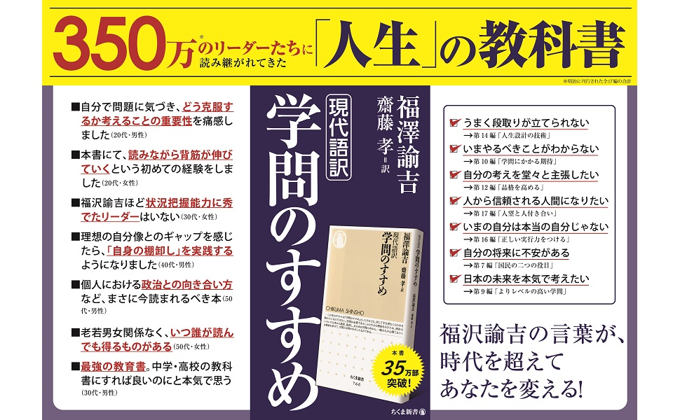 学問のすすめ 福沢諭吉 齋藤隆 現代語訳