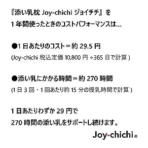 添い乳枕 Joy-chichiジョイチチ 頭部用枕 コストパフォーマンス